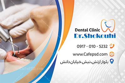 طرح کارت ویزیت کلینیک دندانپزشکی