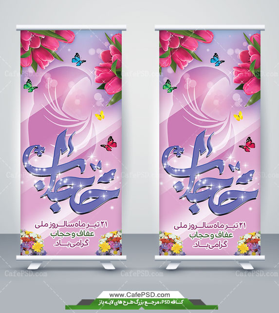 طرح استند روز عفاف و حجاب