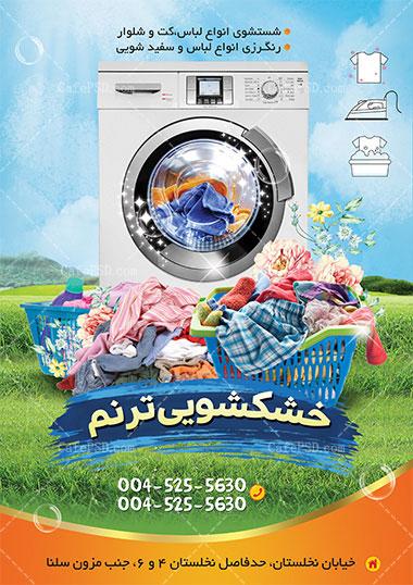طرح پوستر خشکشویی