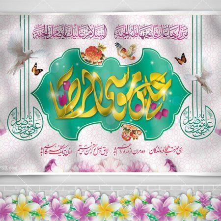 بیلبورد ولادت امام رضا