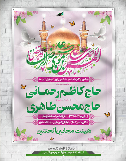 پوستر جشن میلاد امام رضا