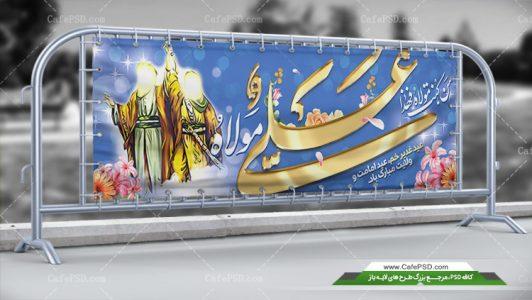 پلاکارد عید غدیر خم