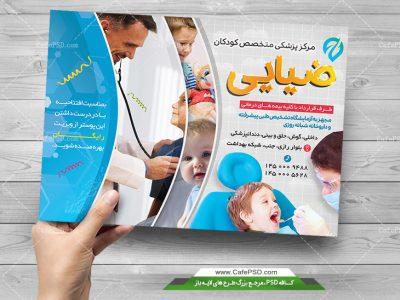 پوستر پزشک متخصص کودکان