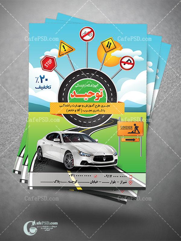 قیمت آموزشگاه رانندگی 96 طرح تراکت آموزشگاه رانندگی | کافه پی اس دی